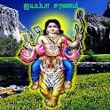 Ayyappan Sarana Gosham icon
