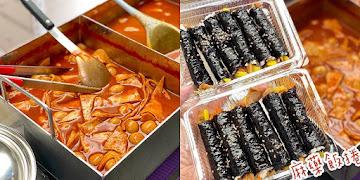 喵頭韓式辣炒年糕/手作