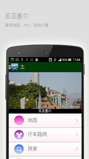 嚴選8款Android行事曆APP 生活 APP app01 - APP01資訊網