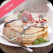 حلويات سميرة Samira tv