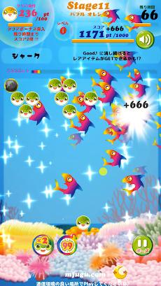 ミドリフグのゲームのおすすめ画像4