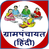Gram Panchayat App in Hindi