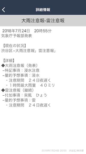 u30ddu30b1u30c3u30c8u9632u707d 2.0.1 Windows u7528 2