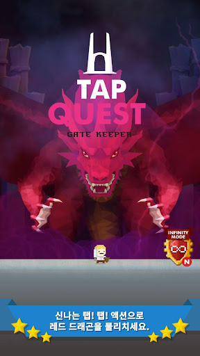 탭 퀘스트 : 게이트 키퍼 Tap Quest