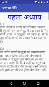 Chanakya Niti(Neeti) in Hindi screenshot 1