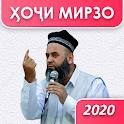 ҲОҶИ МИРЗО — АМРИ МАЪРУФ, САВОЛУ ҶАВОБ, MP3 - 2020 icon