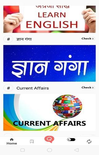 sarkariexam app , sarkari result app screenshot 3