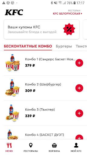 KFC Apk 1