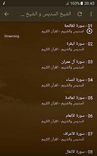 السديس والشريم - قران كريم - náhled