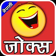 Nepali Jokes - 2018