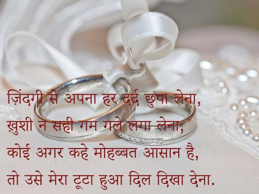hindi love shayri images 2018 apk download apkpure co