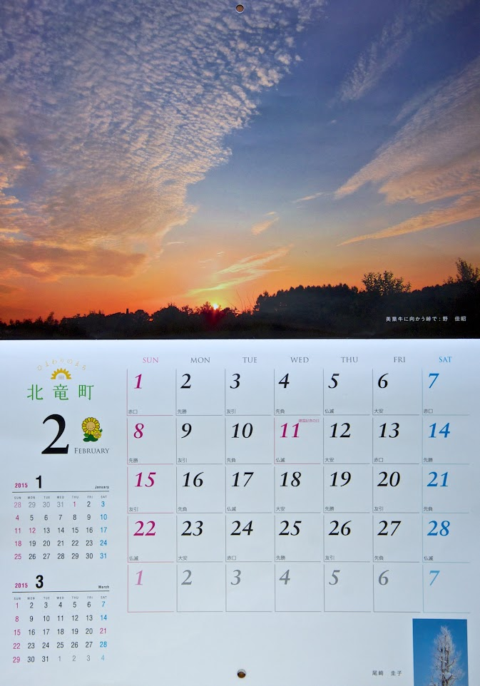 2月・北竜町カレンダー 2015
