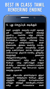 Jeyakandhan Stories in Tamil- screenshot thumbnail