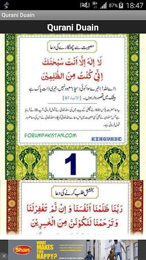 Qurani Duain