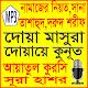 তাশাহুদ ,দোয়া মাসুরা, দোয়া কুনূত, অডিও (অফলাইন) Download on Windows