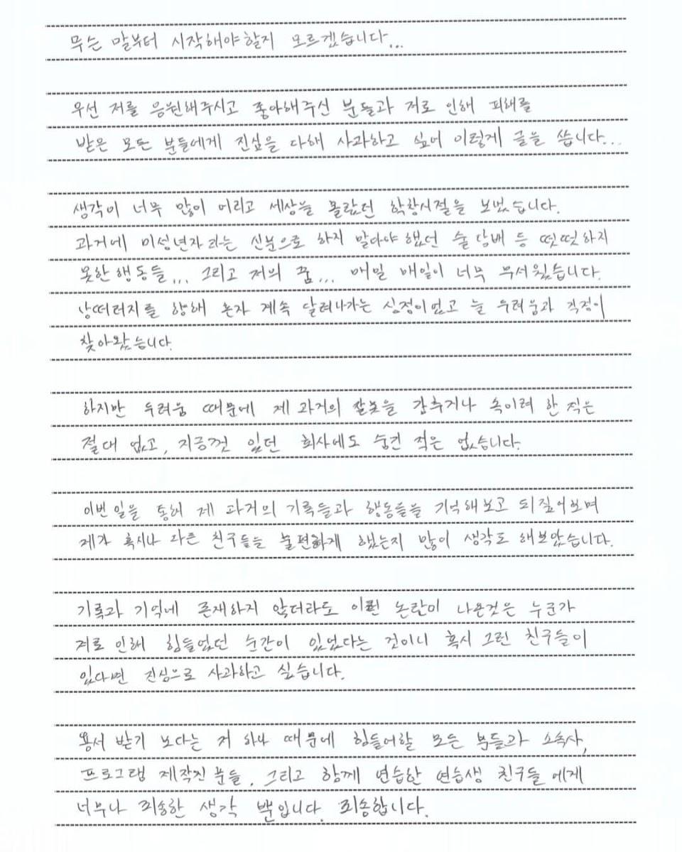 yoonseobin-apology-letter
