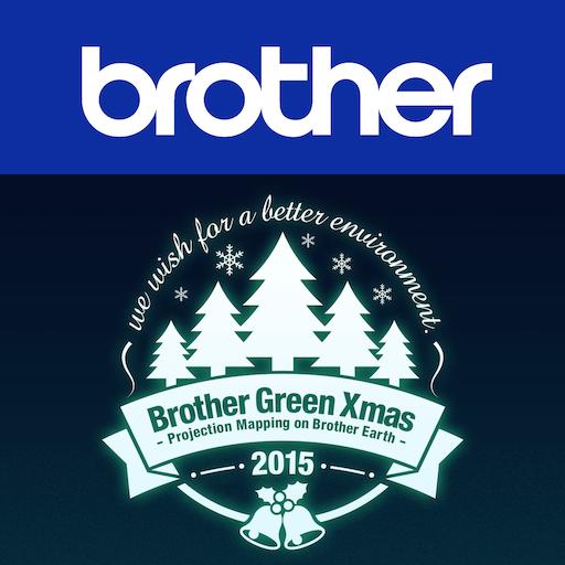 ブラザー グリーンクリスマス 2015 ARアプリ