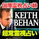 国際霊能占い師【Keith Behan】超常霊視占い Download for PC Windows 10/8/7