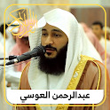 Quran Audio | Abdul Rahman Al-Oussi mp3 icon