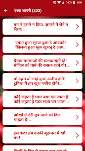 Hindi Shayari, WhatsApp Status & Jokes 2019 App Download For Android 5
