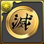 鬼滅の刃コラボメダル【金】