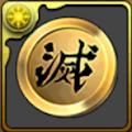 鬼滅メダル金