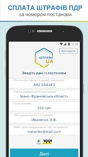 Штрафи UA- screenshot thumbnail