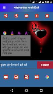 Photo Par Hindi Dhokha Shayari - धोखा बेवफा शायरी - náhled
