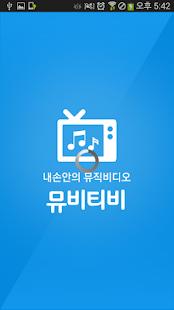 뮤비티비 - 뮤직비디오 동영상 TV를 모아서 보자 - náhled