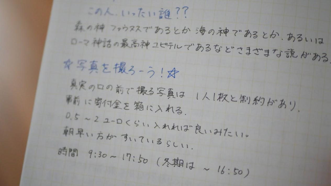 妻の勉強メモ