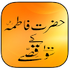 Hazrat Fatima 100 Qisay