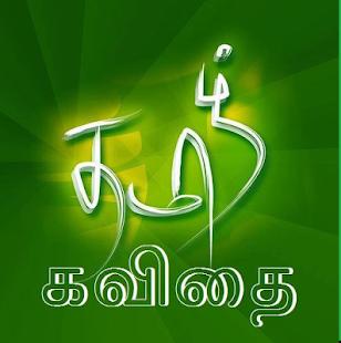 Tamil Kavithai - náhled