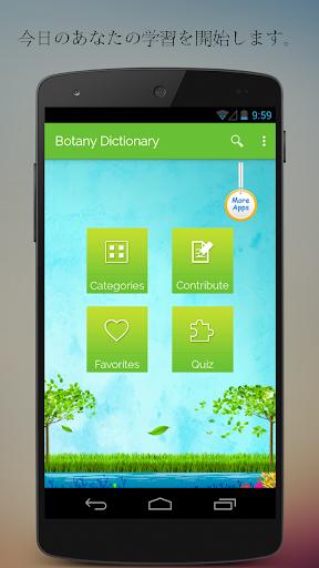 植物学・植物辞書
