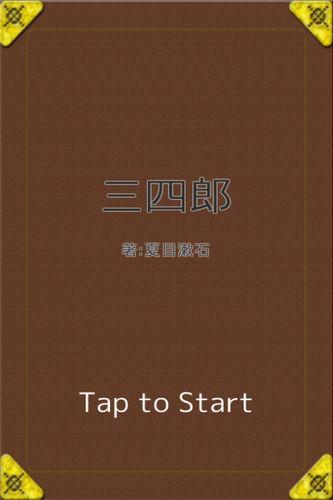 MasterPiece Sanshiro 0.1 Windows u7528 1