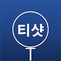 티샷 - 골프 조인 &  부킹 icon