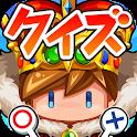本格クイズRPG 冒険クイズキングダム icon