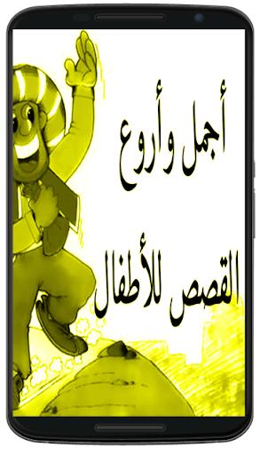 免費下載漫畫APP|قصص ونكت جحا بدون نت app開箱文|APP開箱王