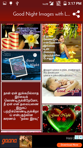 Good Night Images with Love, Love Quotes - Tamil 1.1.4 screenshots 3
