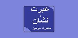 Download Firon Ka Khwab APK latest version App by