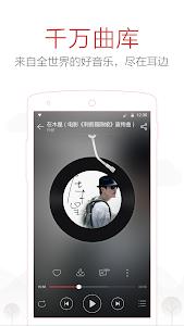 网易云音乐 screenshot 3