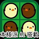 ひよこリバーシ 【高機能・強力AI・棋譜解析】