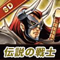 伝説の戦士