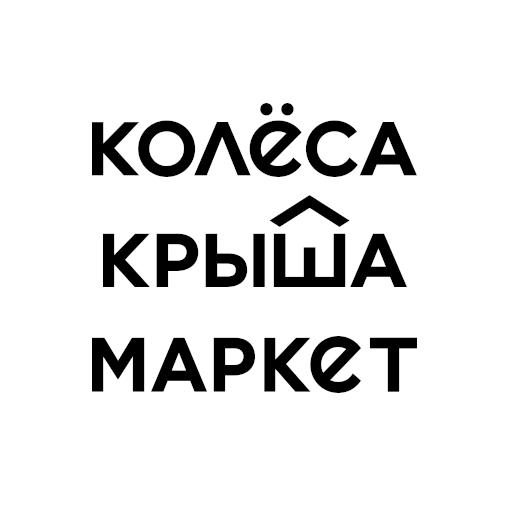 Колёса Крыша Маркет avatar image