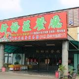 新梅莊餐廳