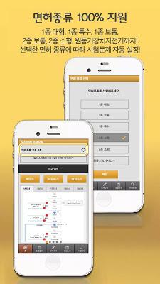 운전면허 문제은행(학과시험) - screenshot