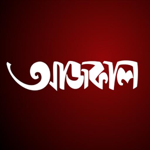 Aajkaal Bengali Newspaper
