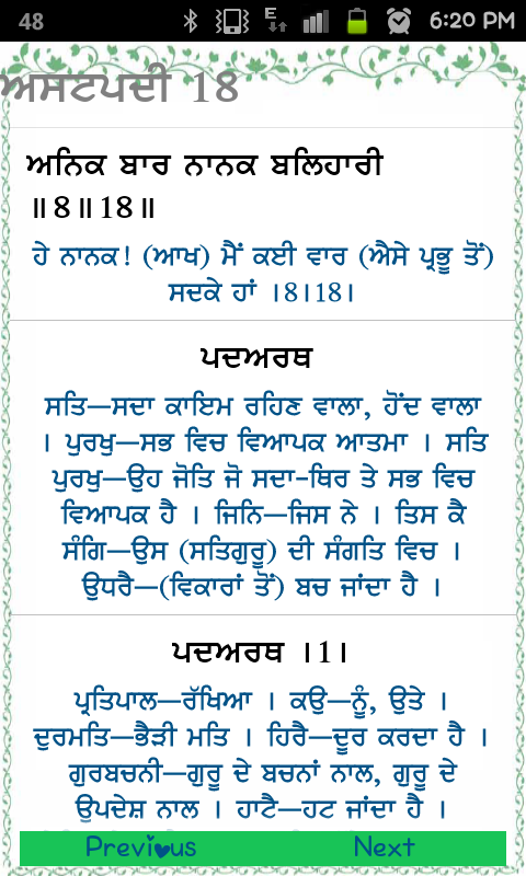 JapJi Sahib Path(With Meaning In Punjabi)