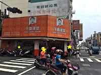 千香漢堡西門店
