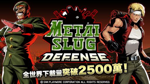 玩免費策略APP|下載METAL SLUG DEFENSE app不用錢|硬是要APP
