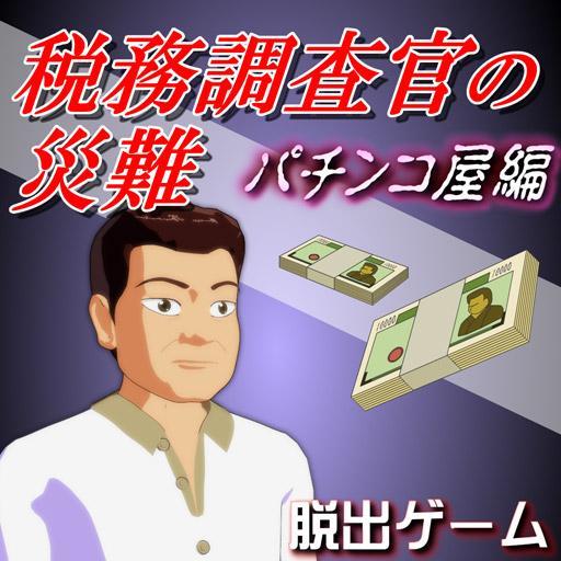 税務調査官の災難パチンコ屋編:体験版 冒險 App LOGO-硬是要APP